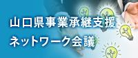 山口県事業承継ネットワーク会議 事務局