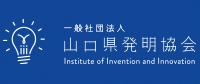 一般社団法人 山口県発明協会