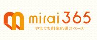 mirai365|やまぐち創業応援スペース(未来創造空間 みらい365)