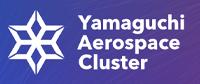 山口県航空宇宙クラスター